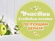 Поселок «Мартово» 645 тыс. руб за участок